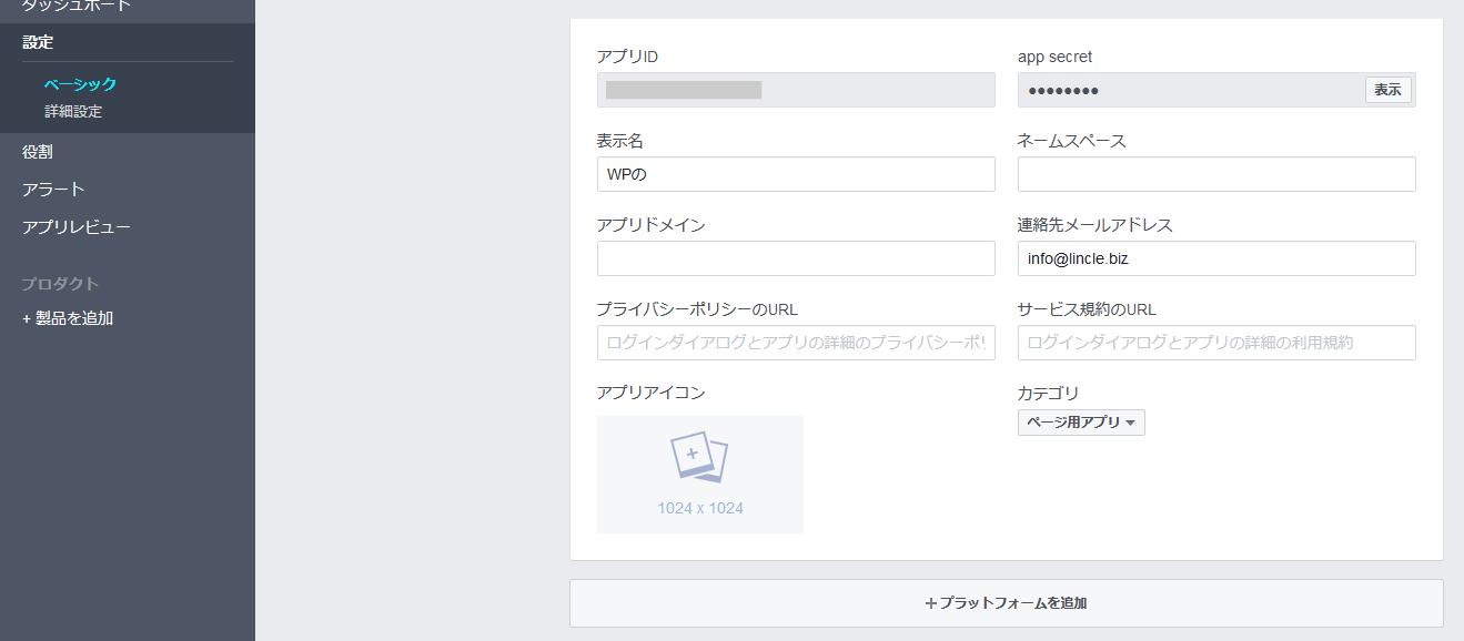 開発用Facebook管理画面 設定