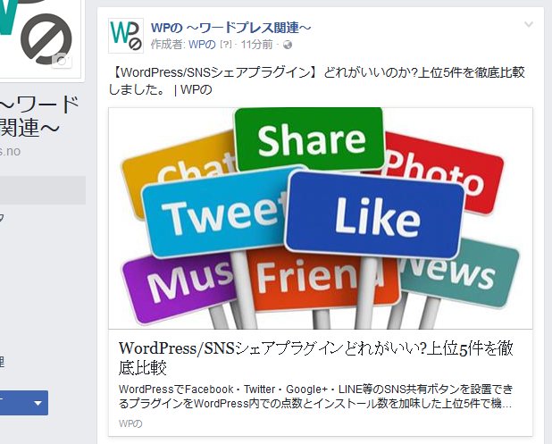 NextScripts: Social Networks Auto-Poster の投稿例