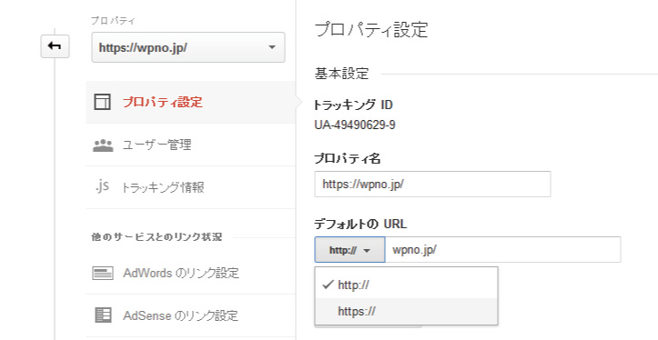 Googleアナリティクス デフォルトのURL