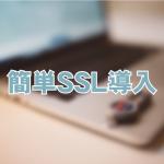 簡単SSL導入