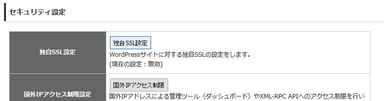 WPX 独自SSL設定