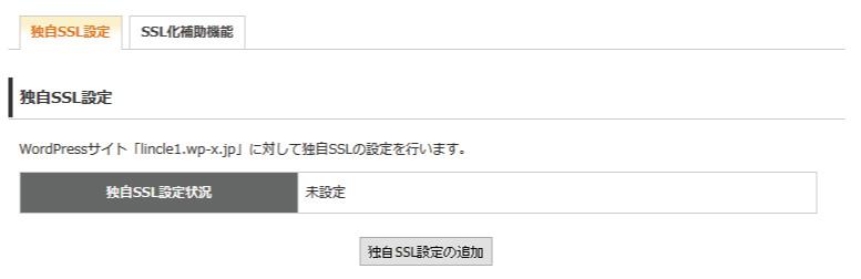 独自SSL設定状況