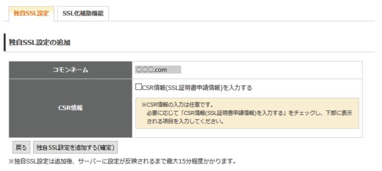 独自SSLの追加