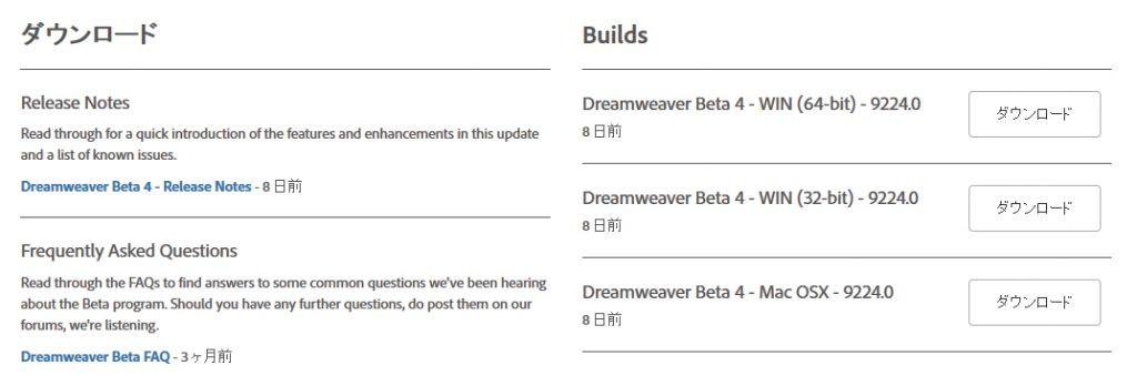 dreamweaver beta4 ダウンロード