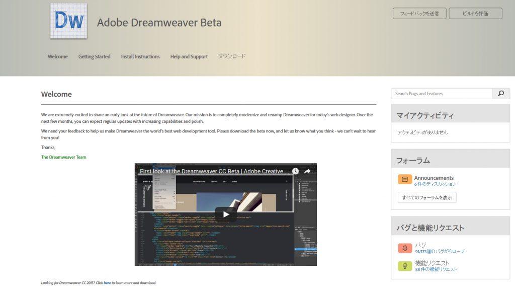 dreamweaver beta 公式ウェブサイト