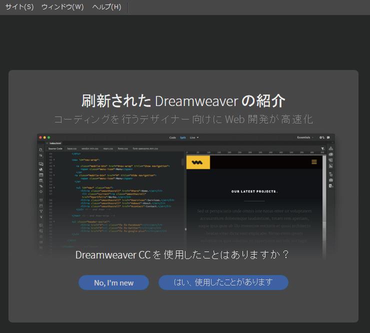 刷新されたDreamweaverの紹介