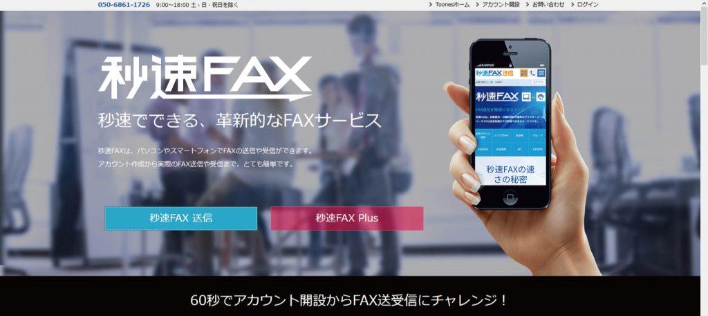秒速FAX送信 と 秒速FAX Plus