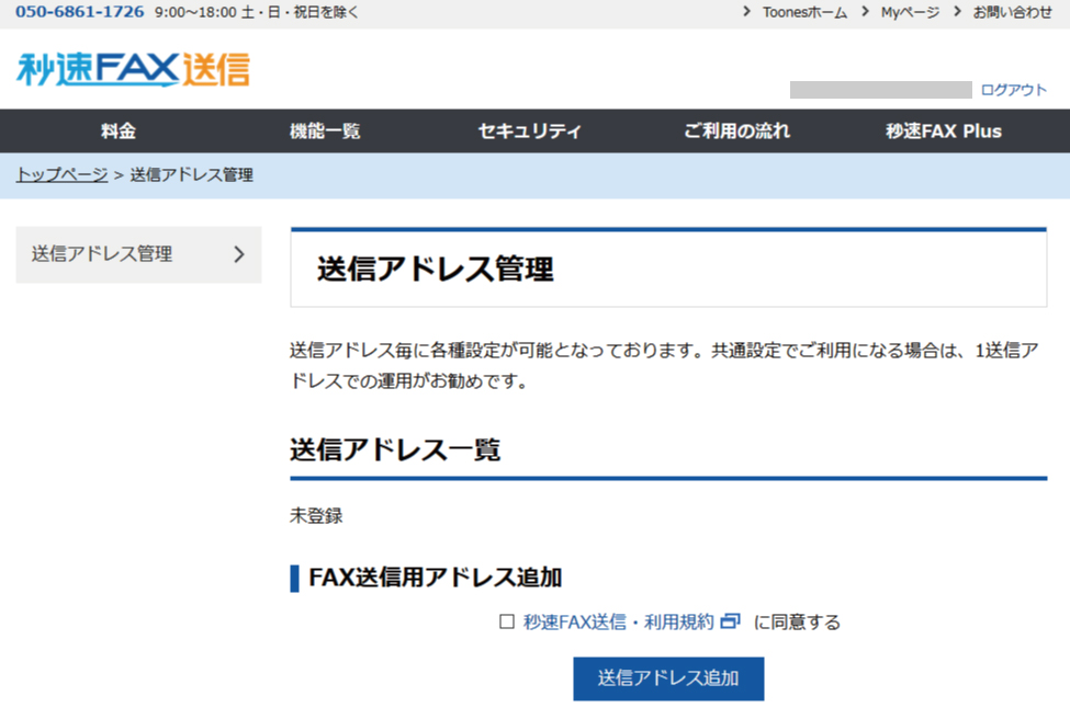 FAX送信用アドレス追加