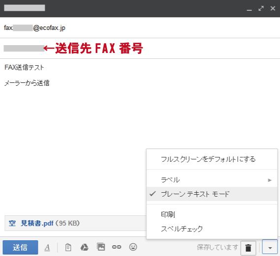 メーラーからFAX送信