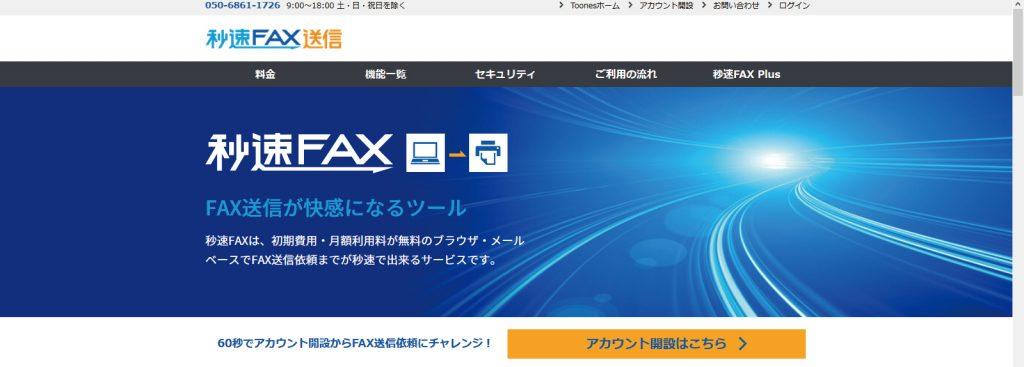 秒速FAX送信のアカウント開設