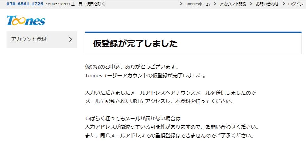 仮登録のお申込、ありがとうございます。 Toonesユーザーアカウントの仮登録が完了しました