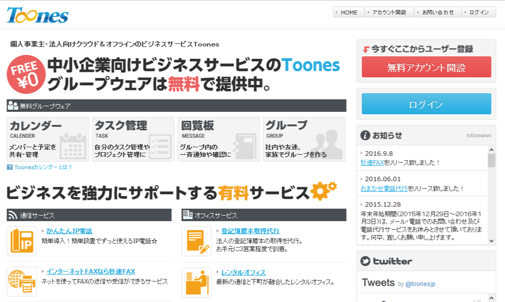Toones トップページ