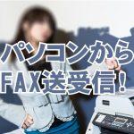 パソコンからFAX送受信サービス