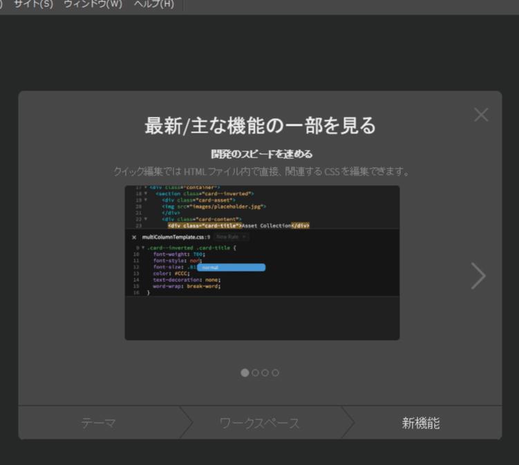 機能 CSSのクイック編集