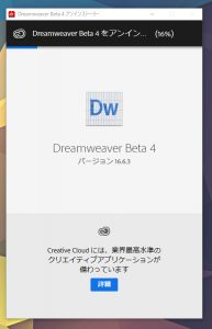 dreamweaver CC 2017 へアップデート