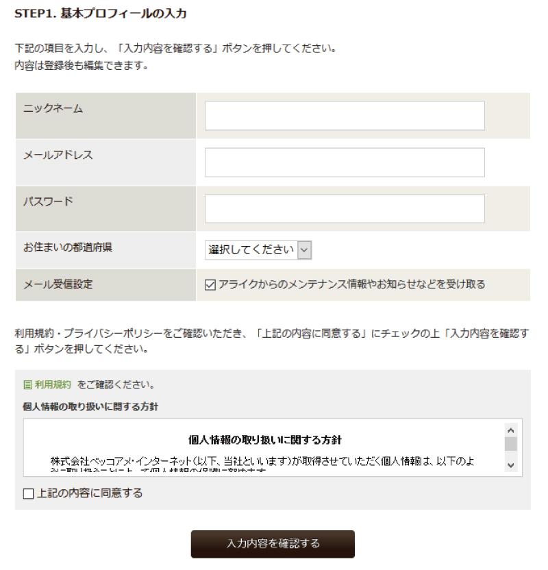 Alike 新規ユーザー登録ページ