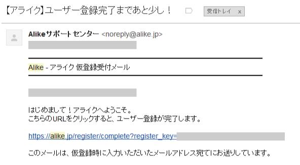 仮登録から登録完了メール