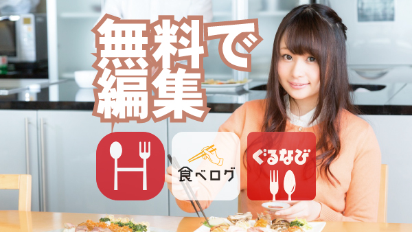 無料で食べログ・ぐるなび・ホットペッパーの掲載情報を編集