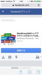 Facebook シェアボタン 動作