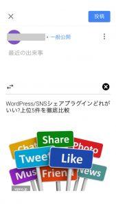 Google+ シェアボタン 動作