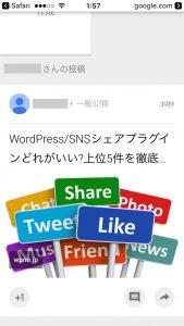 Google+ 投稿後