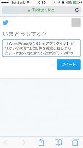 Twitter シェアボタン 動作