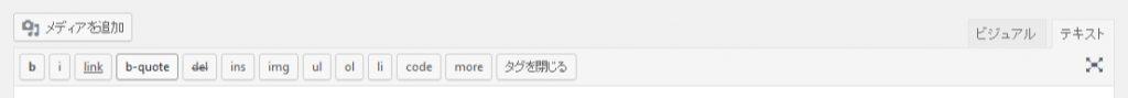 WordPress テキストエディタ