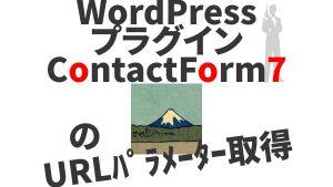 コンタクトフォーム7 URLパラメーターの取得と挿入