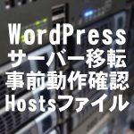 WordPress レンタルサーバー 移転 動作確認