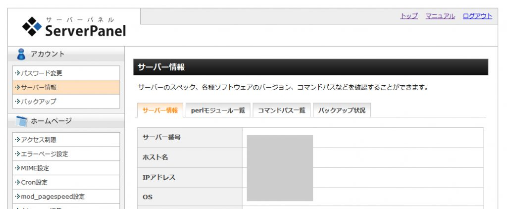 Xserver サーバー情報の確認