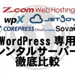 WordPress専用レンタルサーバーを徹底比較