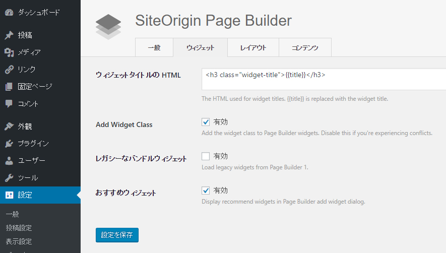 Page Builder by SiteOrigin 設定 ウィジェット