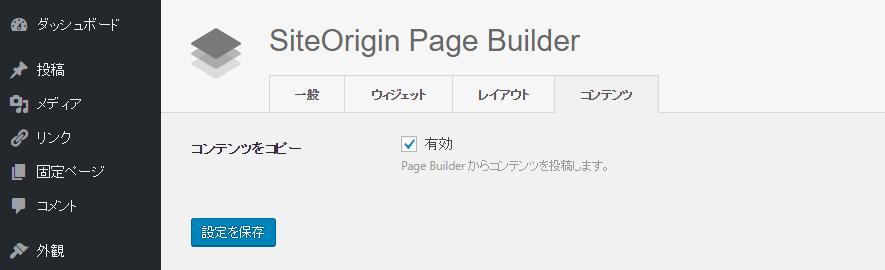 Page Builder by SiteOrigin 設定 コンテンツ