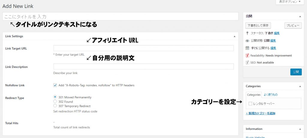 Affiliate Links Lite 新規リンクの追加
