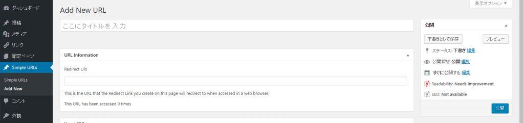 Simple URLs Add New