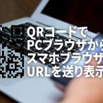 QRコードでPCからスマホへURLを送り表示確認