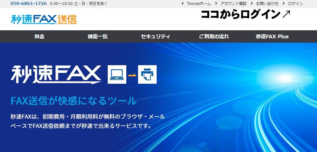 秒速FAX送信 トップページからログイン