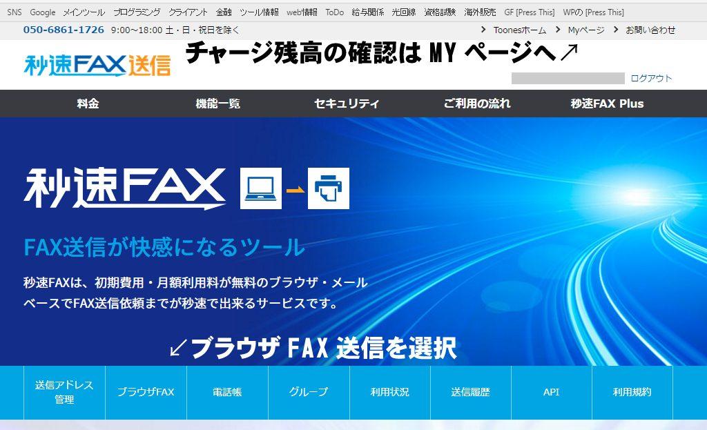 ログイン後の秒速FAX送信トップページ
