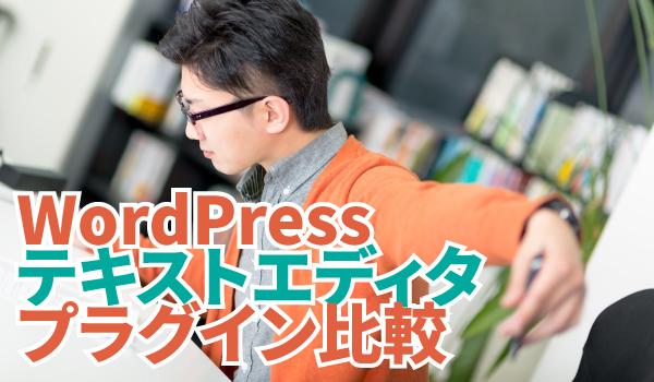 wordpressテキストエディタ プラグイン比較