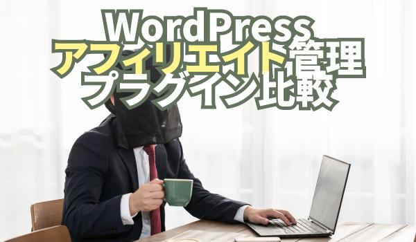 WrodPressでアフィリエイト管理するプラグインを比較