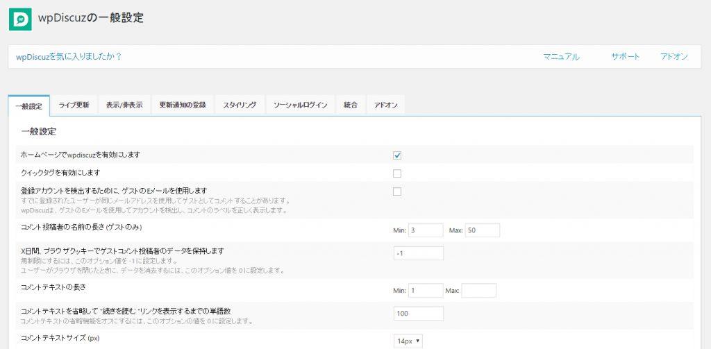 Comments – wpDiscuz 設定