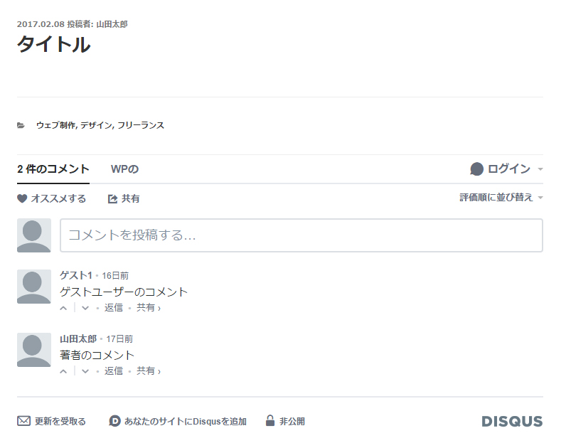 Disqus コメントフィールドのデザイン インターフェース