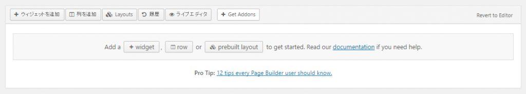 Page Builder by SiteOrigin ページビルダー起動後 開始時