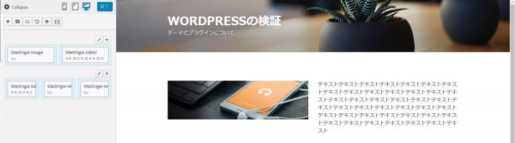 Page Builder by SiteOrigin ライブエディタ
