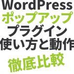 WordPress ポップアッププラグイン 使い方と動作を徹底比較
