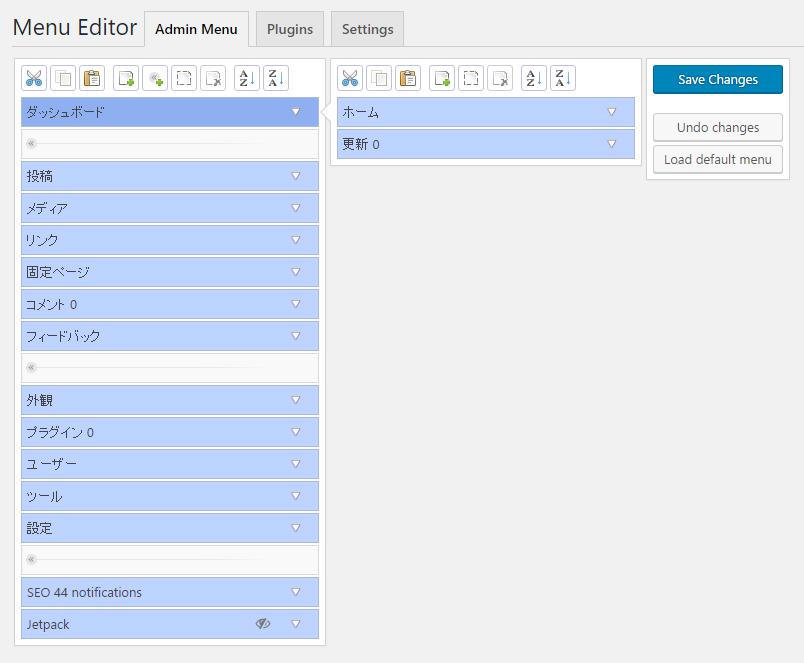 admin menu editor 設定 Menu Editor