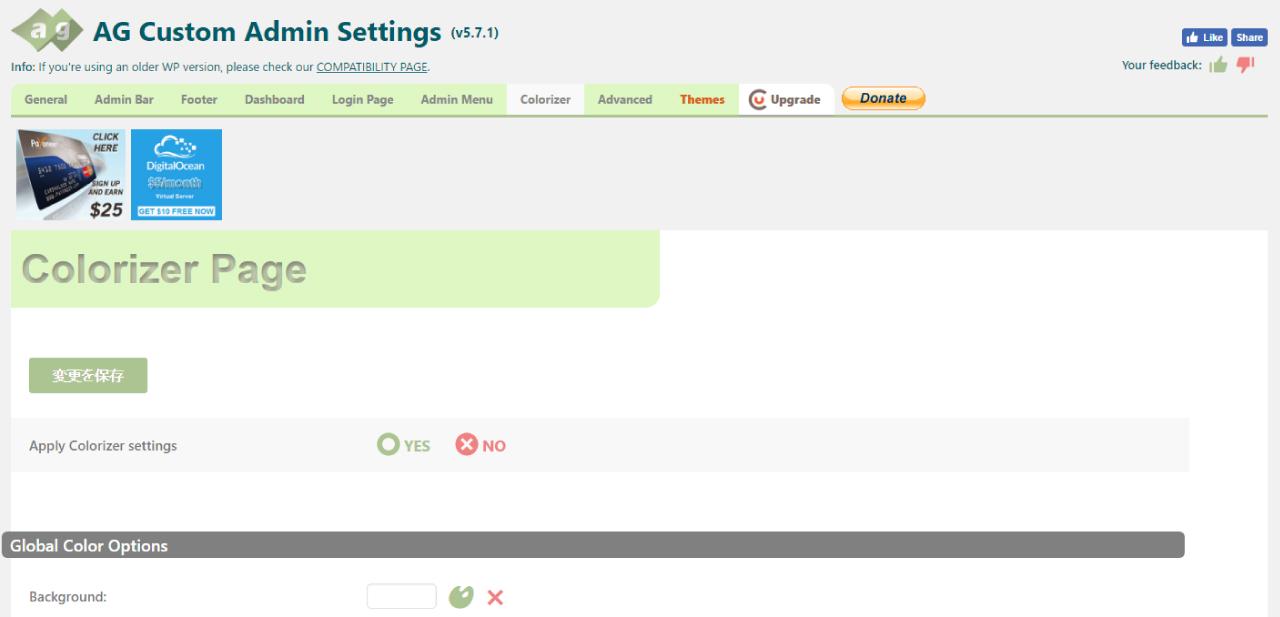 AG Custom Admin Colorizer Page 管理画面カラー