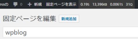 wpblog 管理画面 表示速度