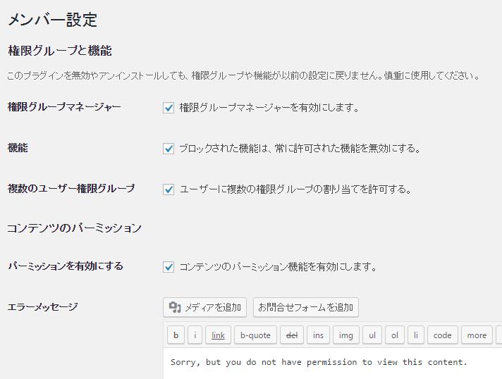 日本語翻訳後 設定 > Members Settings