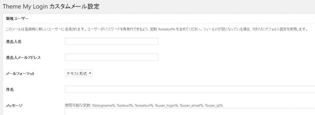 TML モジュール メール